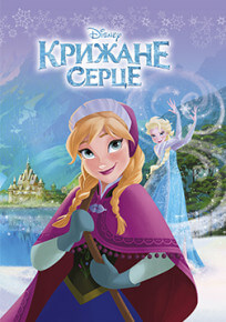 044_Frozen_cover
