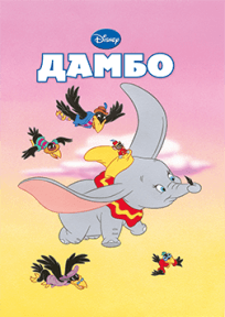 cover_0004_013_Dumbo_Cover